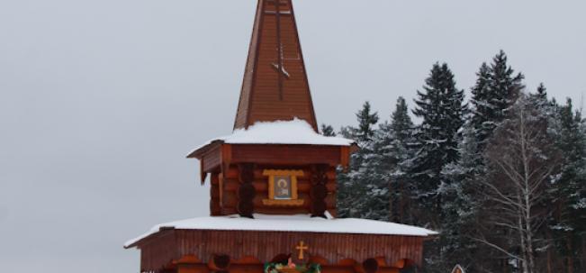 часовня Лаврентия Беливского