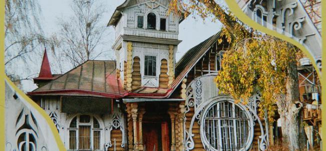 Кимры домик-теремок Столярова